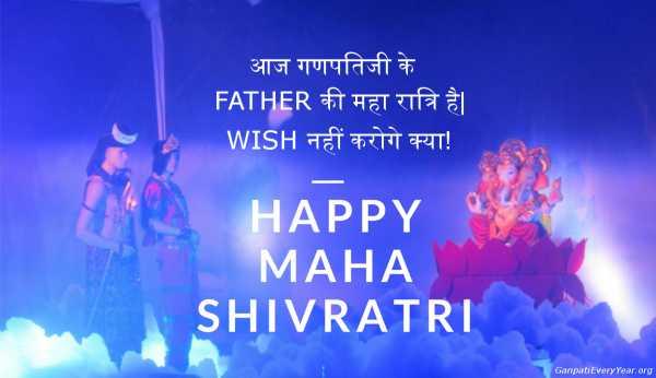 Maha Shivratri 2017
